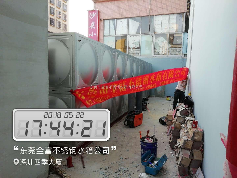 全富牌 深圳不锈钢成品保温水箱 深圳华为基地生活水箱供应商