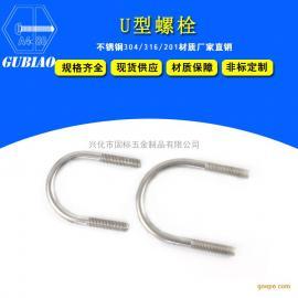 不锈钢U型螺栓 DIN3570-B 非标定做