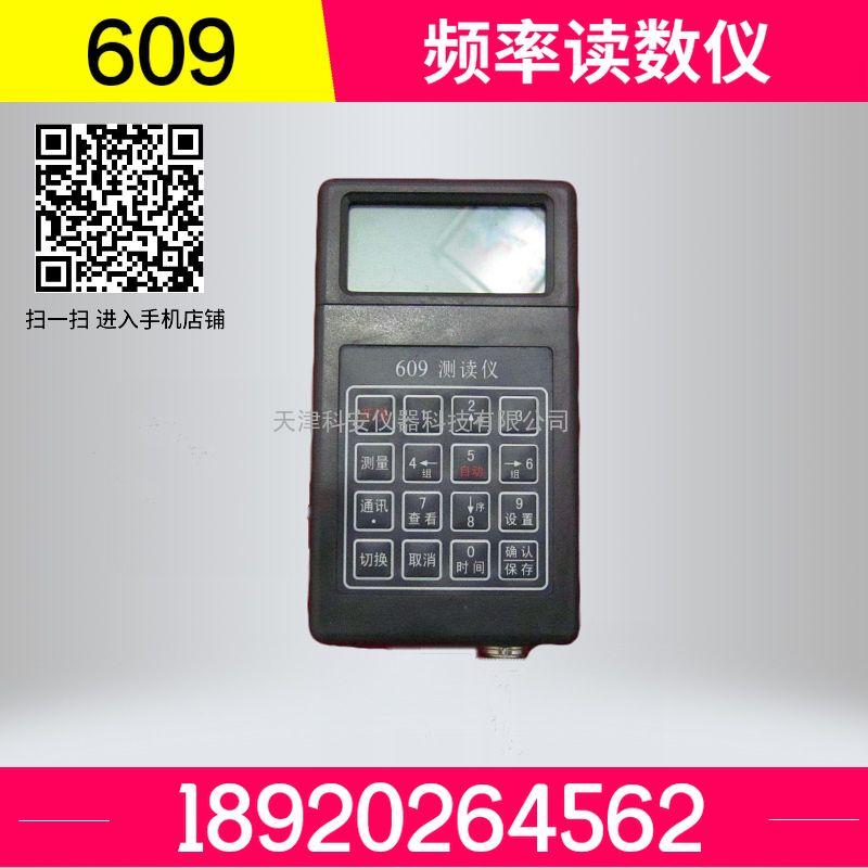 609A钢筋计读数仪 振弦式读数仪 手持式读数仪