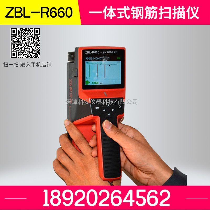 ZBL-R660一体式钢筋扫描仪 钢筋直径检测仪