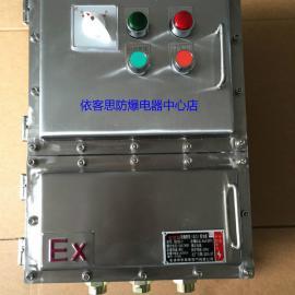 304不锈钢防爆配电箱BXK58防爆控制开关箱工地防爆操作按钮箱