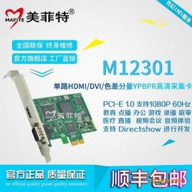 美菲特M12301高清HDMI视频会议直播采集卡