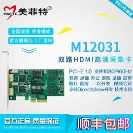 美菲特M12031双路HDMI视频直播采集卡