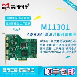美菲特M11301/4路高清HDMI视频采集卡
