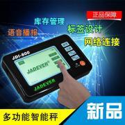 JDI-800智能型电子秤配料秤多功能工业秤重量显示器表头标签秤