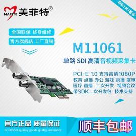 美菲特M11061高清SDI视频会议采集卡