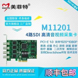 美菲特M11201/4路高清SDI视频采集卡