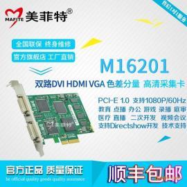 美菲特M16201双路高清DVI/VGA/HDMI/YPBPR视频采集卡
