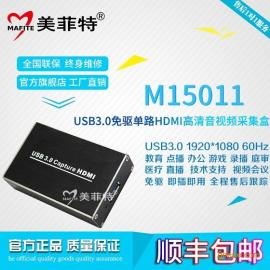 美菲特M15011高清HDMI视频采集卡