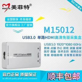 美菲特M15012高清HDMI游戏视频直播采集卡