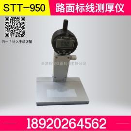 STT-950标线厚度测定仪
