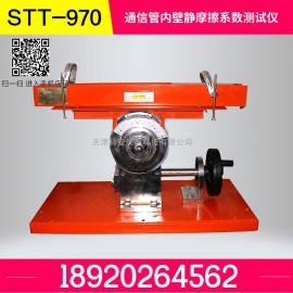 通信管内壁静摩擦系数测试仪价格 操作说明