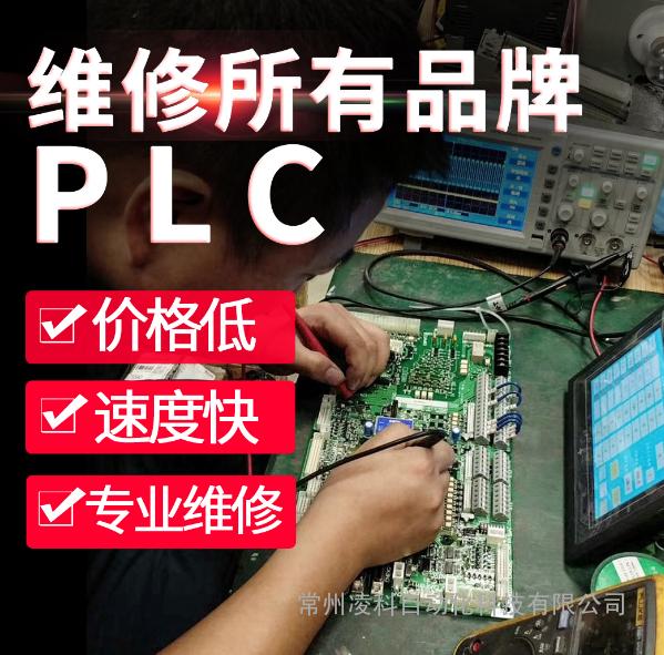 西门子PLC维修售后服务