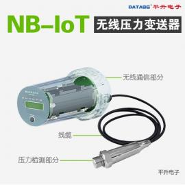 无线压力变送器、物联网压力变送器、高精度不锈钢