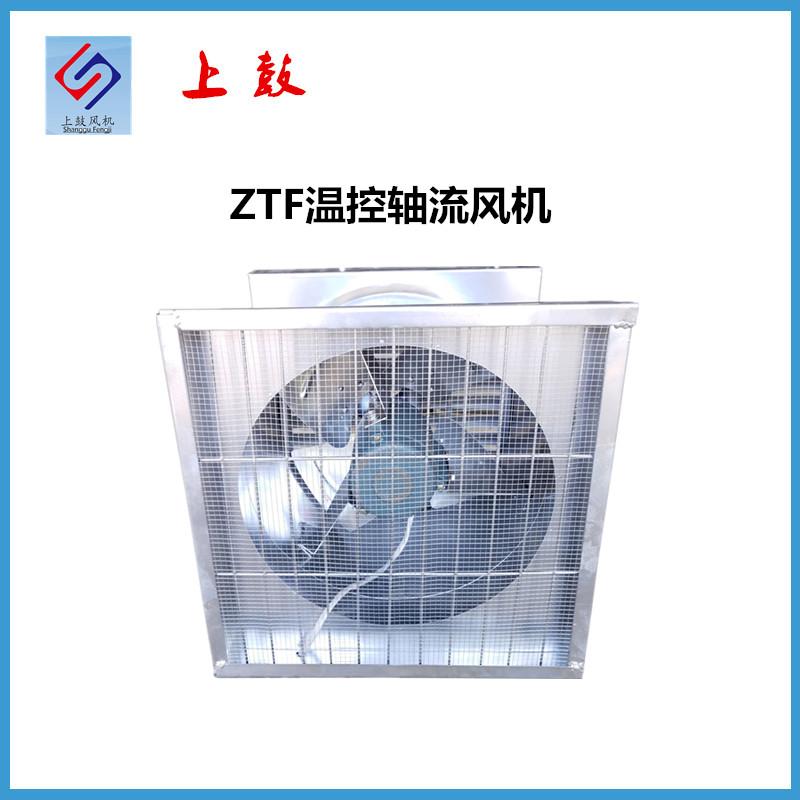 轴流风机温控风机ZTF-4/G-0.25KW Q=4959m3/h P=107.7pa