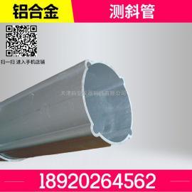 铝合金测斜管