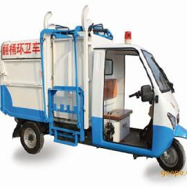 环卫车垃圾车电动三轮挂桶式垃圾车保洁车三轮环卫车价格