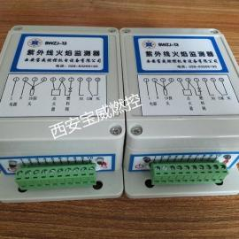 濮阳油田水套炉火焰检测器BWZJ-13 输出开关量信号220V供电