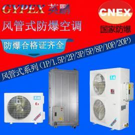 变电站英鹏风管式防爆空调BKFR-3.5