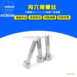 【优质供应】不锈钢内六角圆柱头螺钉