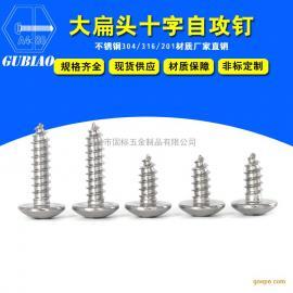 厂家生产大扁头十字自攻螺丝 圆头自攻螺钉