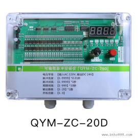 20路电磁阀脉冲控制仪 清灰数显脉冲控制仪 除尘脉冲控制仪10 路