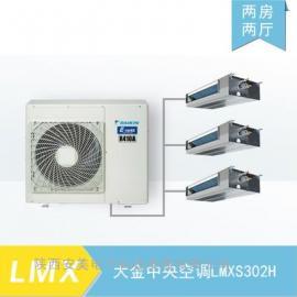 大金家用中央空调LMXS302H(一拖三)