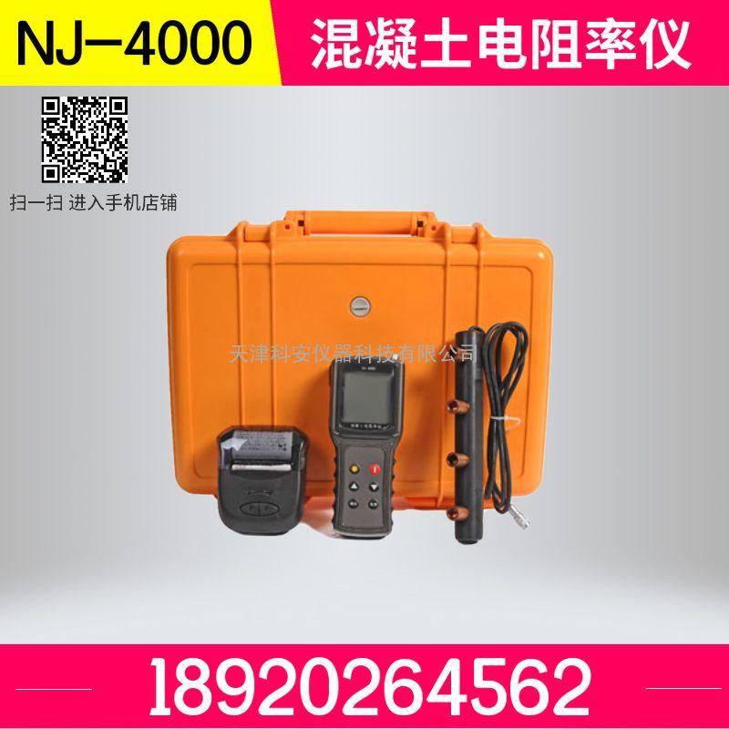混凝土电阻率仪,天津NJ-4000混凝土电阻率仪