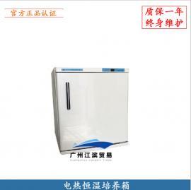 供应珠江牌 RH-40 小型数显电热恒温培养箱 实验室微生物培养箱