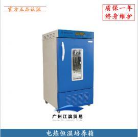 批发250升电热恒温培养箱 种子催芽箱 细菌微生物培养箱 RH-250