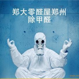 郑州市办公室室内空气检测机构排名及郑大零醛屋收费标准介绍