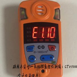 金升矿用本安型防爆一氧化碳检测仪CTH1000
