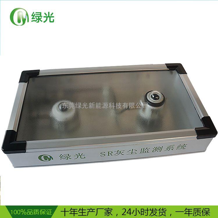 SR 光伏电站灰尘监测仪(污染物监测系统)