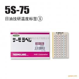 日油技研温度标签S 5S-75(不可逆性)