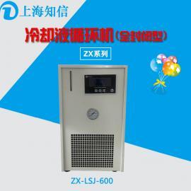 冷却液低温循环机ZX-LSJ-600C浙江知信
