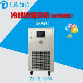 冷却水循环机ZX-LSJ-2000浙江知信