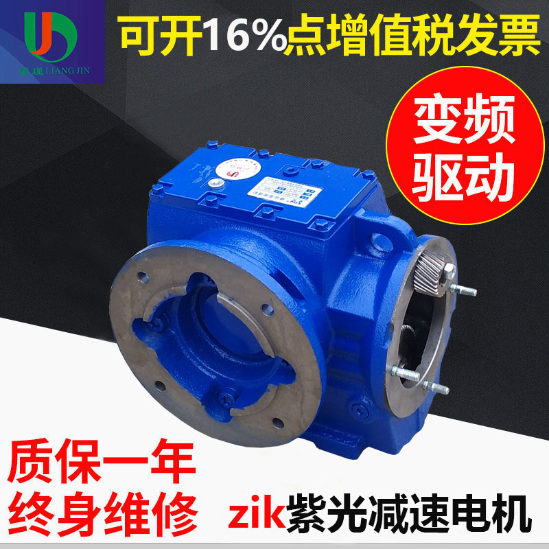 SCAF67斜齿-蜗轮蜗杆减速机 中研技术有限公司制造