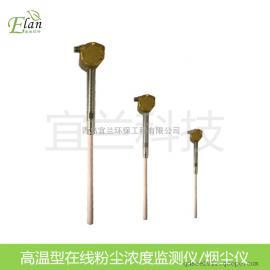 耐高温烟囱粉尘浓度监测仪4-20ma信号输出一体化粉尘传感器