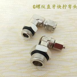 气动快速接头g螺纹旋转接头HRN-L6-G3/8锁母式终端气管接头