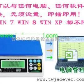 电子秤连接电脑上传数据对接ERP系统RS232串口台秤电子称
