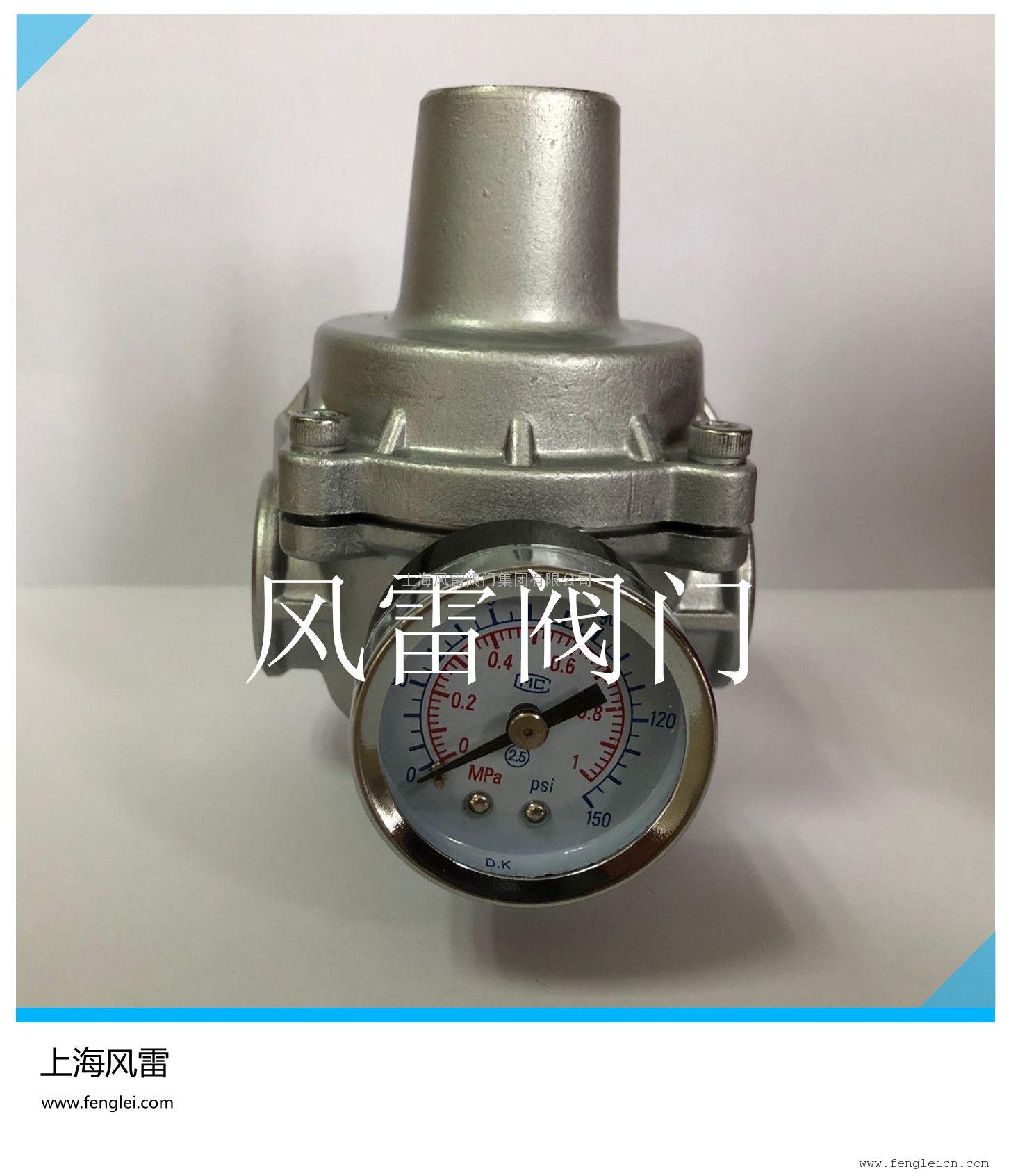 风雷水处理支管减压阀YZ11X-16P自来水系统