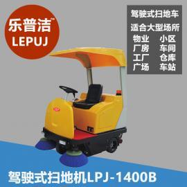 马路清扫机乐普洁大型厂房用驾驶式电动扫地机LPJ-1400B