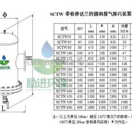 螺旋集污阀技术介绍