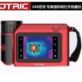 FOTRIC 287 专家级科研红外热像仪 在线多功能热像仪