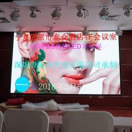 大会议室LED多媒体全彩高清电子显示屏