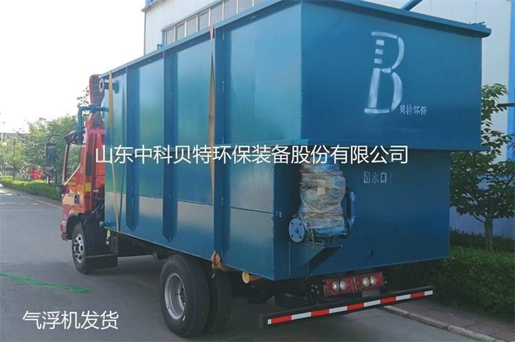 塑料颗粒清洗废水处理专用 溶气气浮机 中科贝特环保