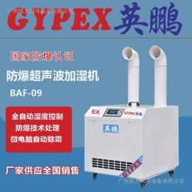 英鹏印刷厂防爆超声波加湿器9公斤