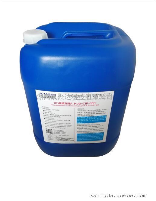 RO膜酸清洗剂
