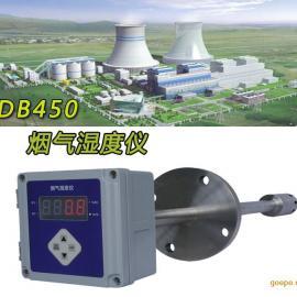 烟气湿度仪 高温湿度仪 CEMS高温露点仪