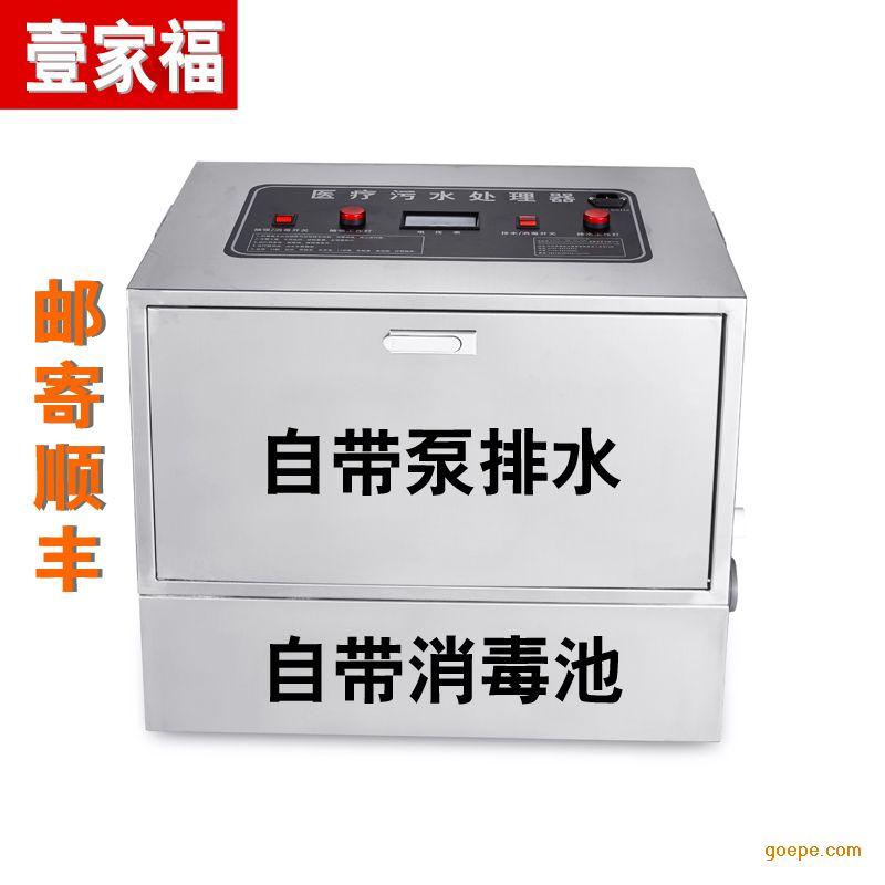 壹家福YJF-028自吸式口腔304不锈钢医疗中医诊所污水处理设备